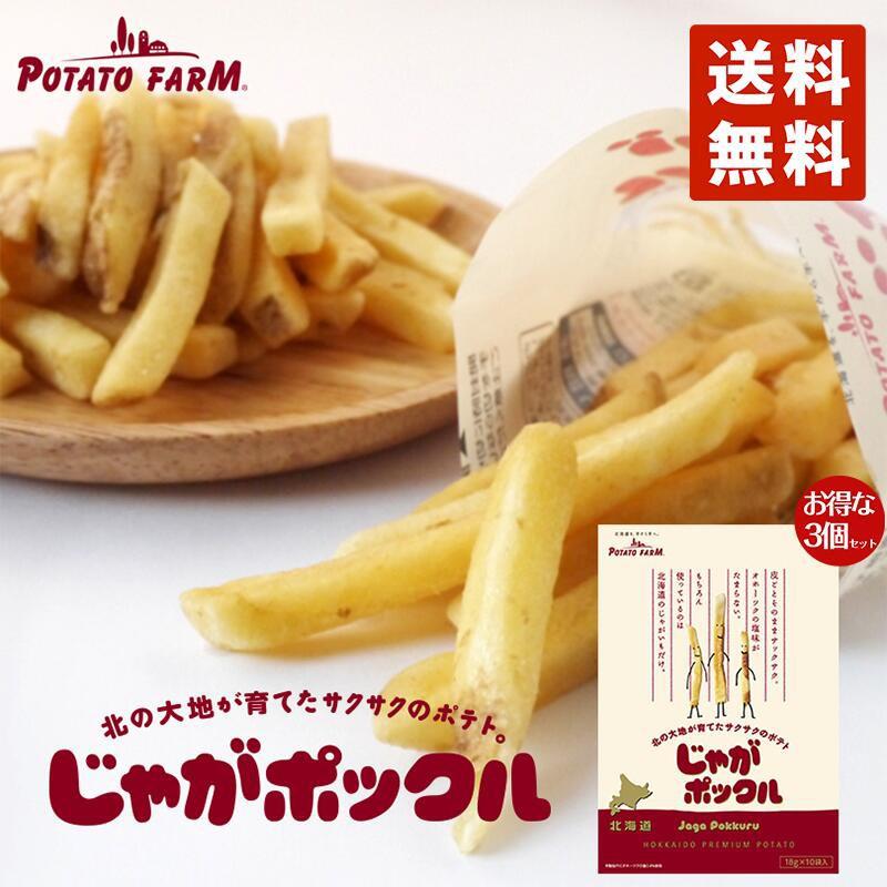Hokkaido Jagabee Calbee Chips