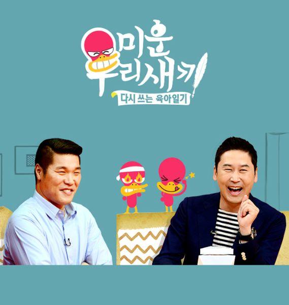 mom's diary best korean variety shows