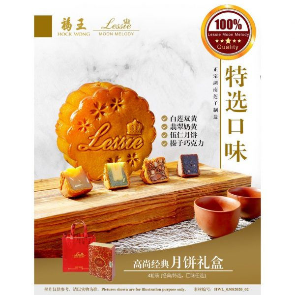 Lessie Traditional Baked Mooncake Set
