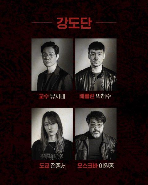 money heist korean adaptation best korean drama 2021