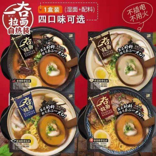 self heating hot pot zi shan japanese ramen