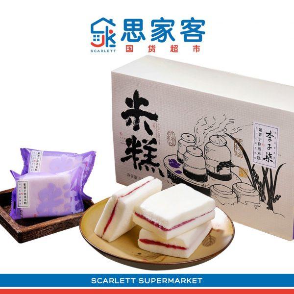 li zi qi purple potato mini steamed rice cake chinese snack soft